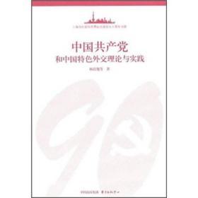 中国共产党和中国特色外交理论与实践