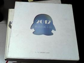 2012腾讯收藏卡册(共32张卡全,全部没有使用过。密码没有刮开)