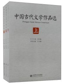 中国古代文学作品选(套装上中下册)