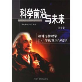 科学前沿与未来:相对论物理学100年的发展与展望(第10集)
