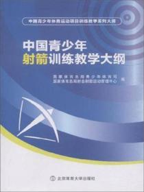 中国青少年射箭训练教学大纲