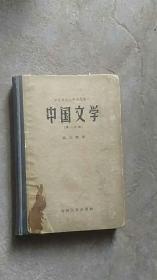 精装50年代旧书.中国文学【第一分册】