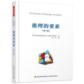万千教育·推理的要素:第七版