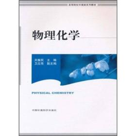 物理化学 关振民 9787511103109 中国环境科学出版社