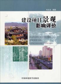 建设项目景观影响评价