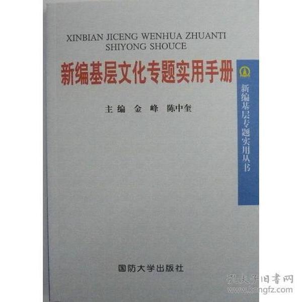 新编基层文化专题实用手册