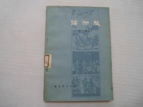 旧书 《临汾旅》 孙吴著 1978年印 A5-12