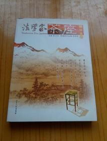 法学家茶座精华本.1