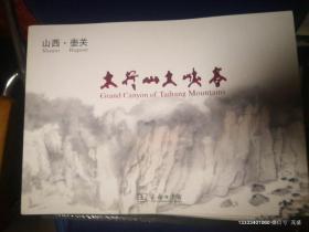 太行山大峡谷——8开本平装画册  【山西.壶关】