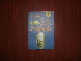 中国近代名家陶瓷[有彩色插图]