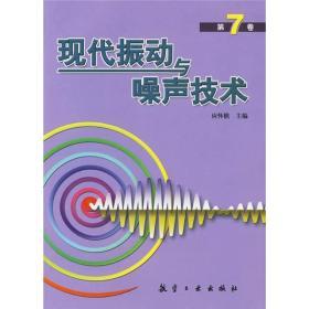 现代振动与噪声技术(第7卷)