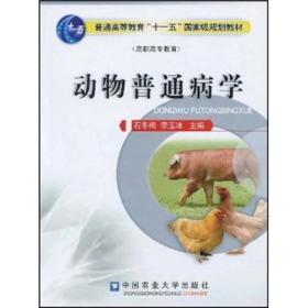 """普通高等教育""""十一五""""国家级规划教材(高职高专教育):动物普通病学"""