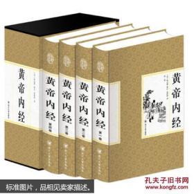 正版全民阅读文库:黄帝内经(全六卷)ZB9787561480779-满168元包邮,可提供发票及清单,无理由退换货服务