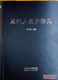 元代人名大辞典
