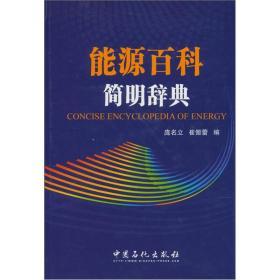 能源百科  简明辞典