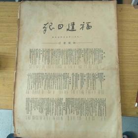 福建日报1950年5月1号到31号,4开原报合订