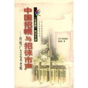 """中国招幌与招徕市声:传统广告艺术史略——""""花喜鹊""""民俗文库"""