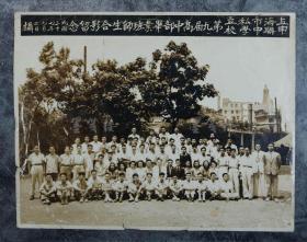 1948年 上海市私立申联中学校第九届高中部毕业班师生合影留念 老照片一张(尺寸:22.2*28.5cm)
