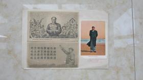 剪报-世界革命人民心中的红太阳毛主席万岁