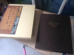 日本古笔,高僧墨迹,金石拓本,微缩档案写真集  大开本