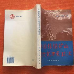 中国镍钴矿山现代化开采技术