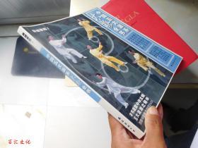 中国五大派系太极全书(无盘)