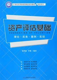 【二手包邮】资产评估基础 窦洪波 李贺 上海财经大学出版社