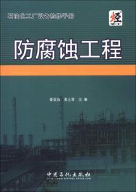 石油化工厂设备检修手册:防腐蚀工程