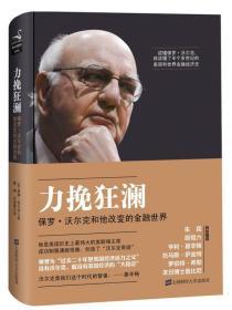 力挽狂澜:保罗•沃尔克和他改变的金融世界