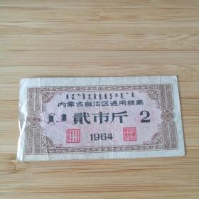 内蒙古粮票 1964 贰市斤 2斤