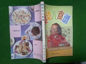 婴幼儿食谱/ 叶连海