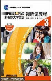 """新视野大学英语:视听说教程3(第2版 )/""""十二五""""普通高等教"""