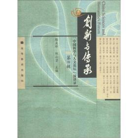 创新与传承:中国科学与人文论坛演讲录第4辑