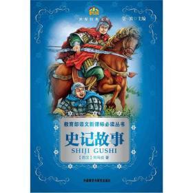 小书房·世界经典文库:史记故事(适合五、六年级学生阅读)