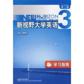 新视野大学英语学习指南3