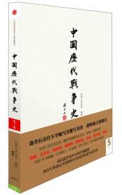 中国历代战争史-两晋-第5册
