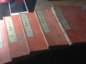 《五帖一部  御文略解》,五巻全 明治14年 和刻线装本 京都书林 泽田文荣堂版本