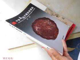 中国嘉德古董拍卖图鉴·杂项
