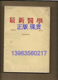 最新医学 1983.1【日文版】
