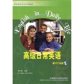高级英语自学系列教程:高级日常英语