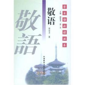 学日语必读丛书:敬语