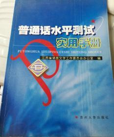 普通话水平测试实用手册