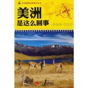 大开眼界的地理文化书-美洲是这么回事