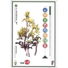 云南天然药物图鉴(第一卷)