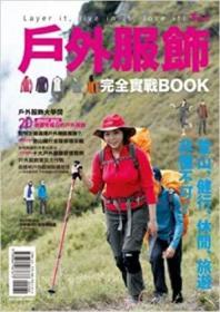 原版书 户外服饰 完全实战BOOK 登山 健行 休闲 旅游