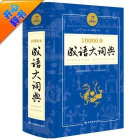 开心辞书 10000条成语大词典 学生专用辞书工具书