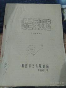临邑民歌选