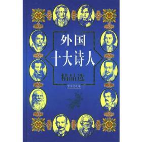 外国十大诗人·精品选(精装)