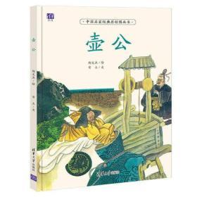 中国名家经典原创图画书:壶公