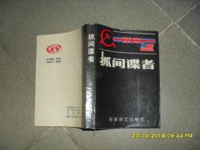 抓间谍者(8品小32开书页有水渍皱褶前30页有散页1987年1版1印506页英国军情五局特工的回忆录)40857